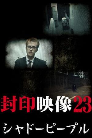 Fuin Eizo 23