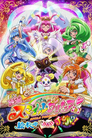 Smile Pretty Cure! -The Movie - Panic in Fairy Tale Land !
