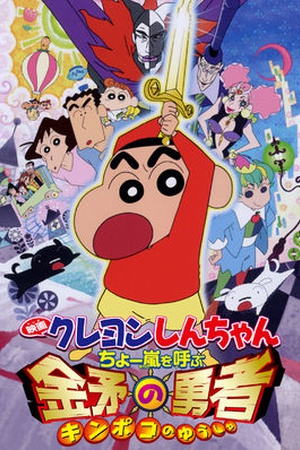 Crayon Shin-chan the Movie: The Storm Called: The Hero of Kinpoko