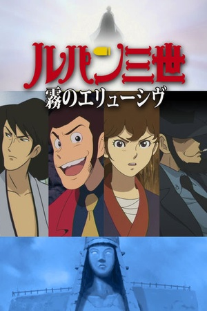 Lupin the 3rd TV Special: The Elusive Mist