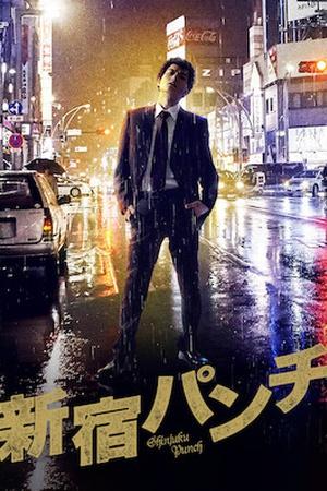 Shinjuku Punch