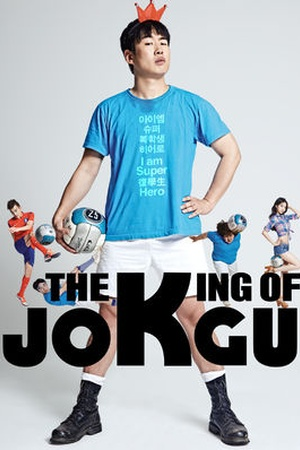The King of Jokgu