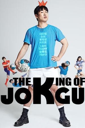 The King of Jokgu