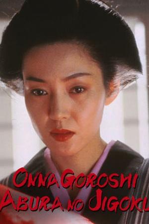 Onna Goroshi Abura no Jigoku