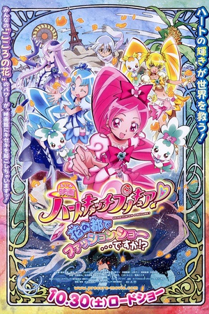 Heart Catch Pretty Cure! The Movie: Fashion Show in Paris?