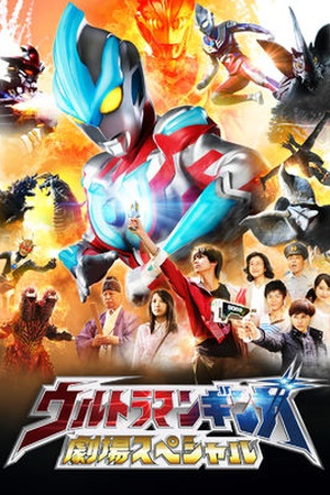 Ultraman Ginga Theater Special