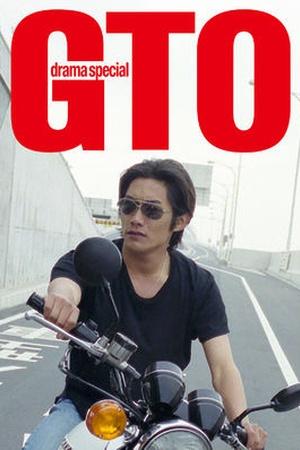 GTO Drama Special