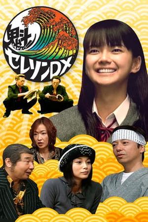 Sakigake!! Seleccion DX