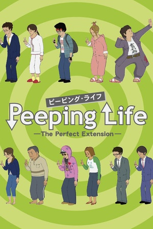 Peeping Life -The Perfect Extension