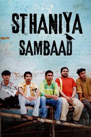 Sthaniya Sambaad