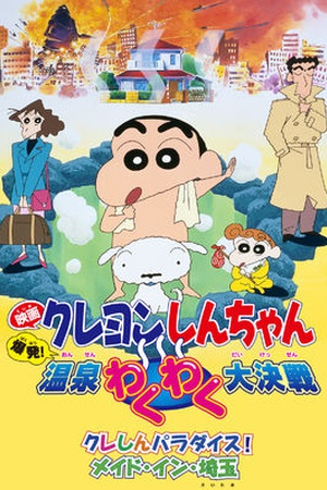 Crayon Shin-chan the Movie: Explosion! The Hot Spring's Feel Good Final Battle