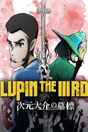 Lupin the 3rd: Jigen's Grave Marker
