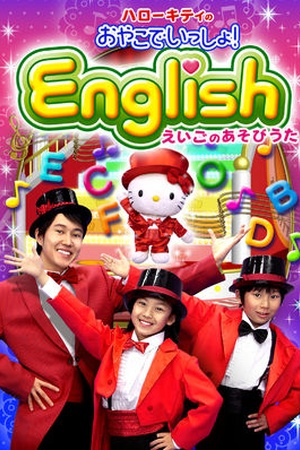 Hello Kitty no Oyako de Issho! English