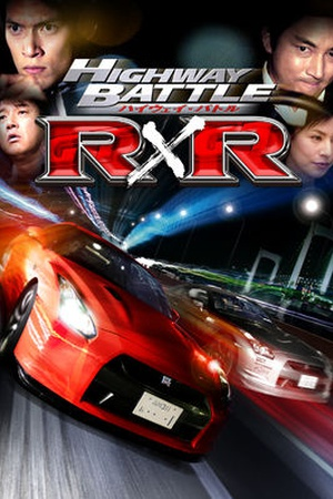 Highway Battle R×R