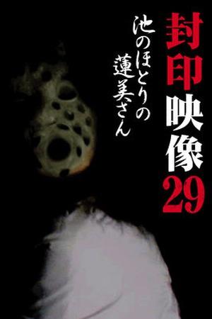 Fuin Eizo 29