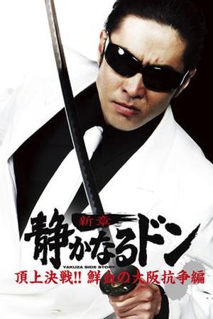 Yakuza Side Story: Senketsu no Osaka Kousouhen