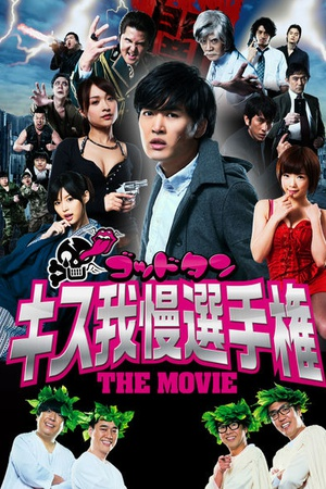 Goddotan: Kisu gaman senshuken the Movie