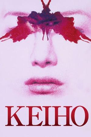 Keiho