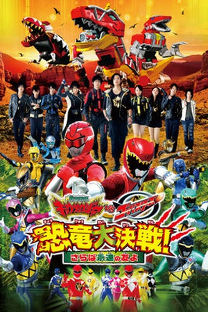 Kyoryuger vs. Go-Busters