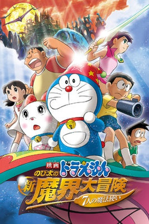 Doraemon the Movie: The New Nobita's Great Adventure into the Underworld