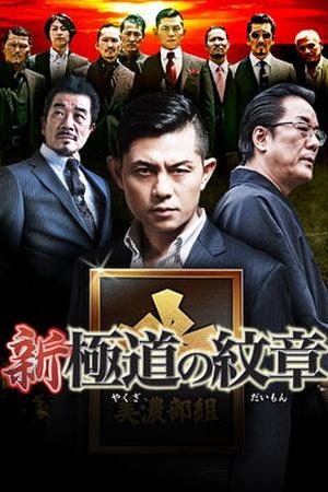 Shin Yakuza no Daimon