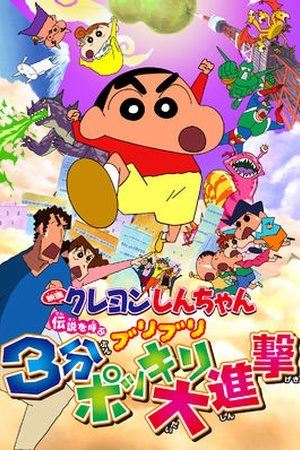 Crayon Shin-chan the Movie: The Legend Called Buri Buri 3 Minutes Charge