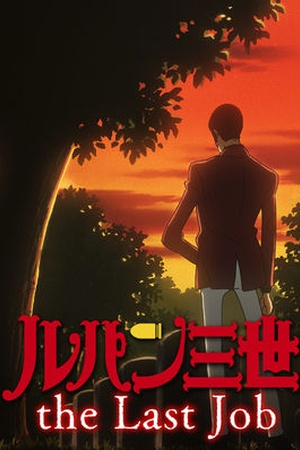 Lupin the 3rd TV Special: The Last Job