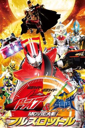 Kamen Rider x Kamen Rider Drive & Gaim