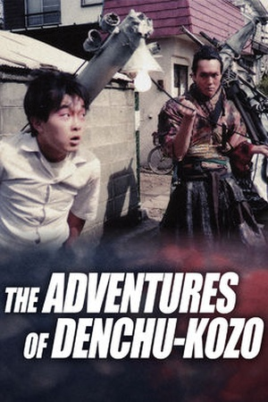 The Adventures of Denchu-Kozo