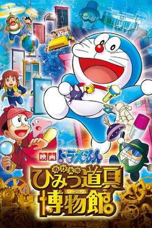Doraemon the Movie: Nobita in the Secret Gadget Museum