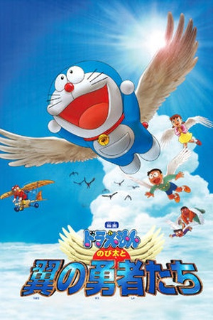 Doraemon the Movie: Nobita and the Winged Brave Men
