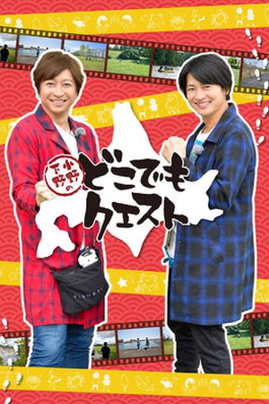 Ono and Shimono's Anywhere Quest
