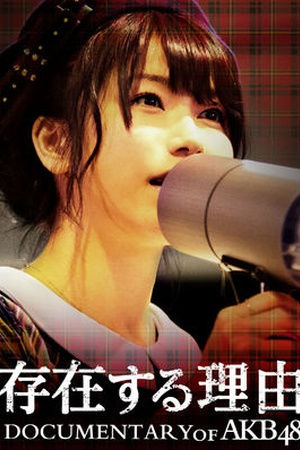 Sonzaisuru Riyu DOCUMENTARY of AKB48