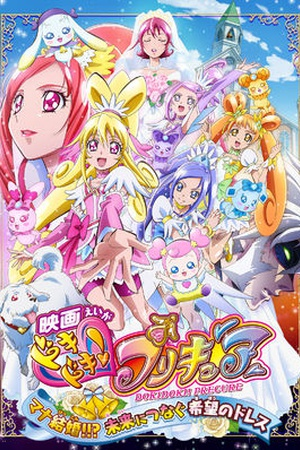 DokiDoki! Pretty Cure The Movie - Memories for the Future