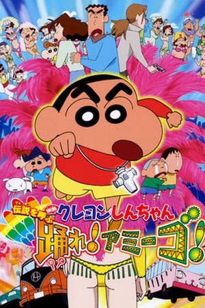 Crayon Shin-chan the Movie: The Legend Called: Dance! Amigo!