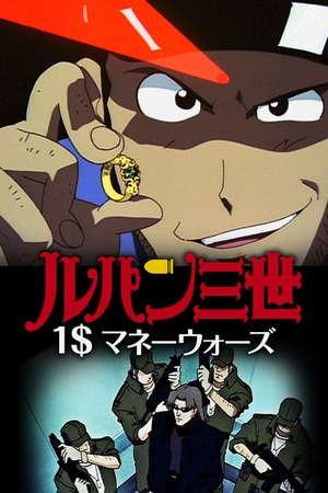 Lupin the 3rd: Missed by a Dollar