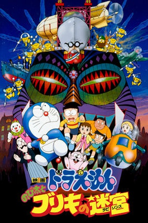 Doraemon the Movie: Nobita and the Tin Labyrinth
