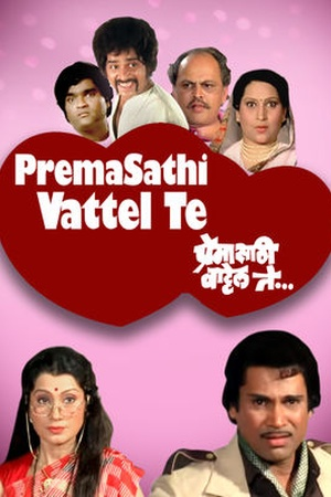 Premasathi Vattel Te