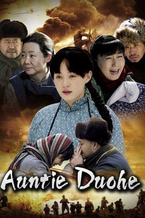 Auntie Duohe