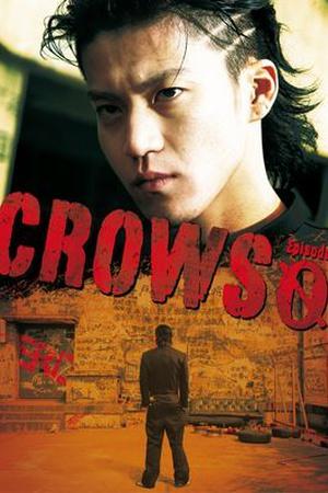 Crows: Episode Zero