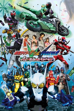 Kamen Rider W The Movie Forever A to Z