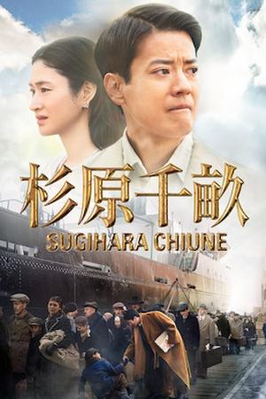 Persona Non Grata: The Chiune Sugihara Story