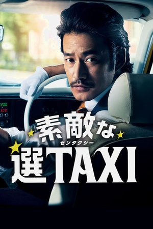 Time Taxi