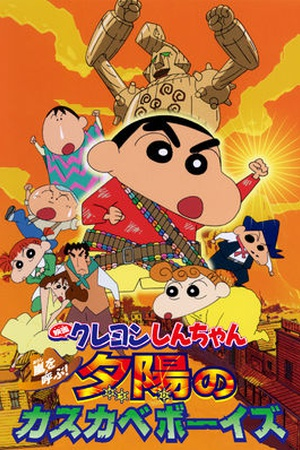 Crayon Shin-chan the Movie: The Storm Called: The Kasukabe Boys of the Evening Sun