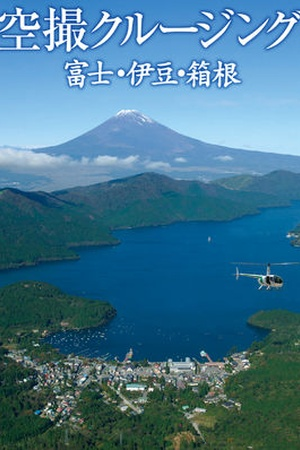 Fuji Izu Hakone Bird's-eye View