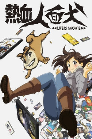 Nekketsu Jinmenken: Life Is Movie