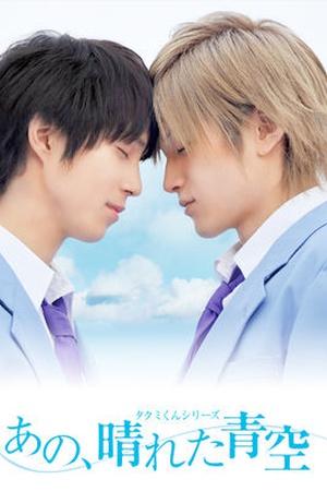 Takumi-kun Series 'That, Sunny Blue Sky'