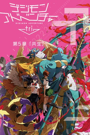 ​Digimon Adventure Tri. Chapter 5 'Coexistence'