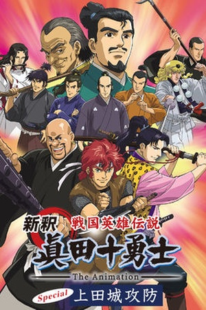 Samurai Heroes Legend: Sanada 10 Warriors The Animation Special