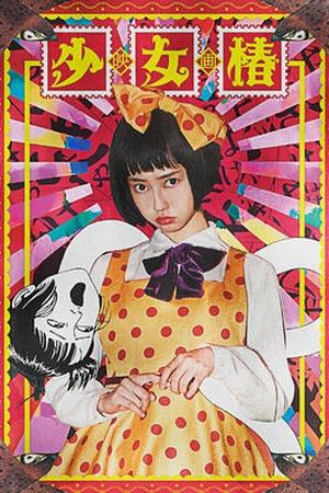 Midori: The Camellia Girl